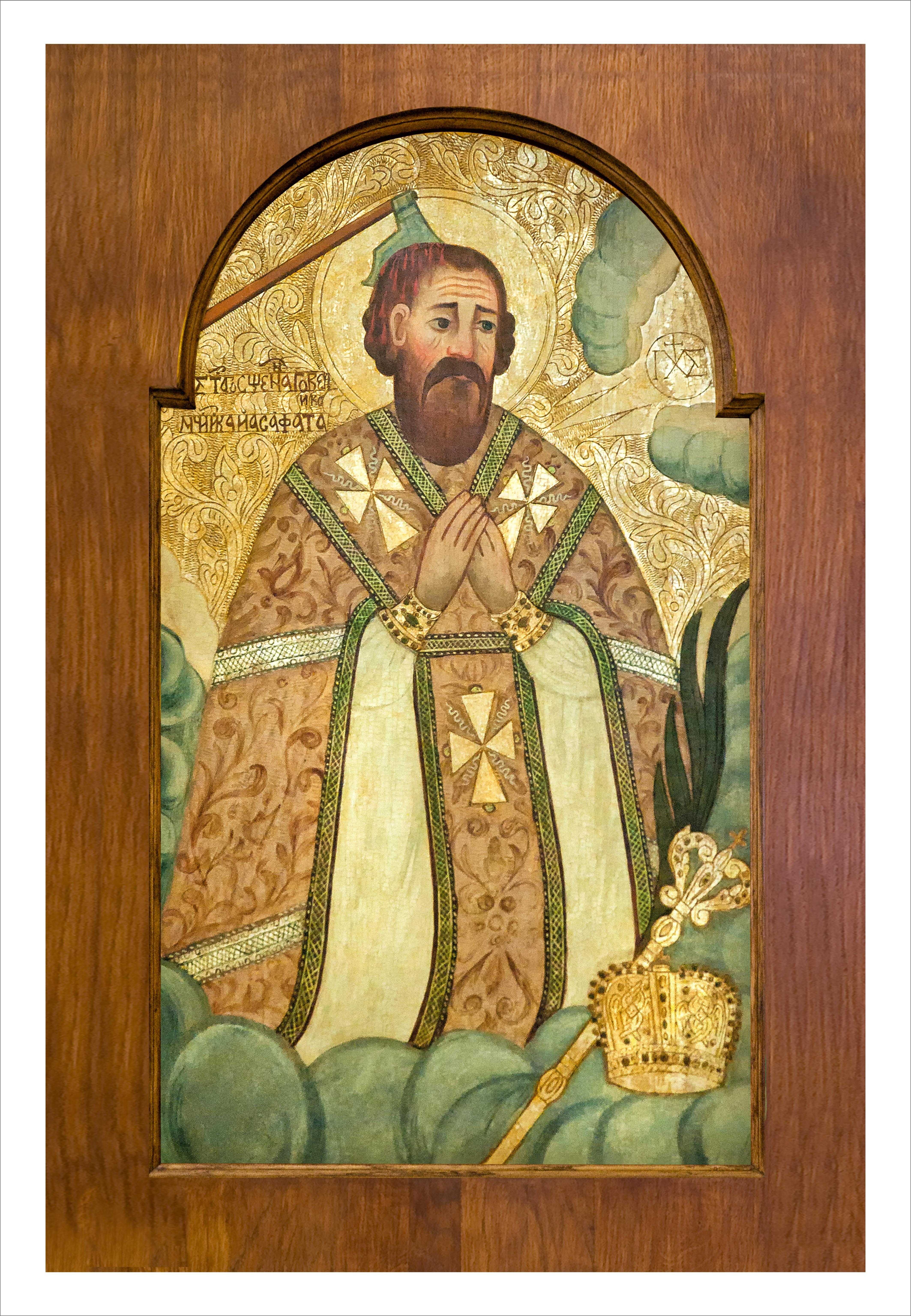 Święty Męczennik Jozafat Kuncewicz, arcybiskup Połocki